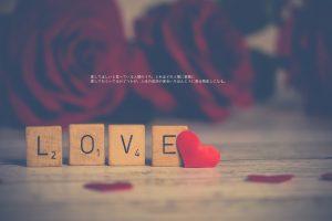 愛してほしいと思っている人間のうち、とれほどの人間に実際に愛してもらってるかどうかが、 人生の成功の度合いをほんとうに測る物差しになる。